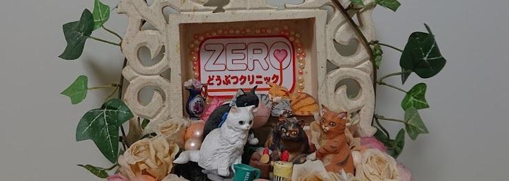 【公式】江東区 ZEROどうぶつクリニック(西大島駅近く)